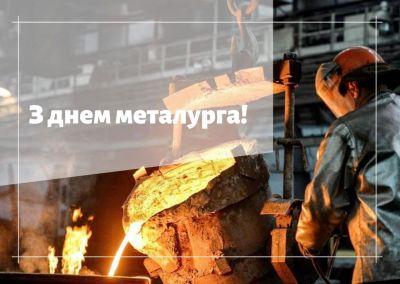 Майстрам вогню! З днем металурга!