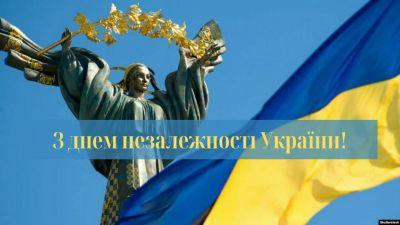 З ДнемнезалежностіУкраїни!